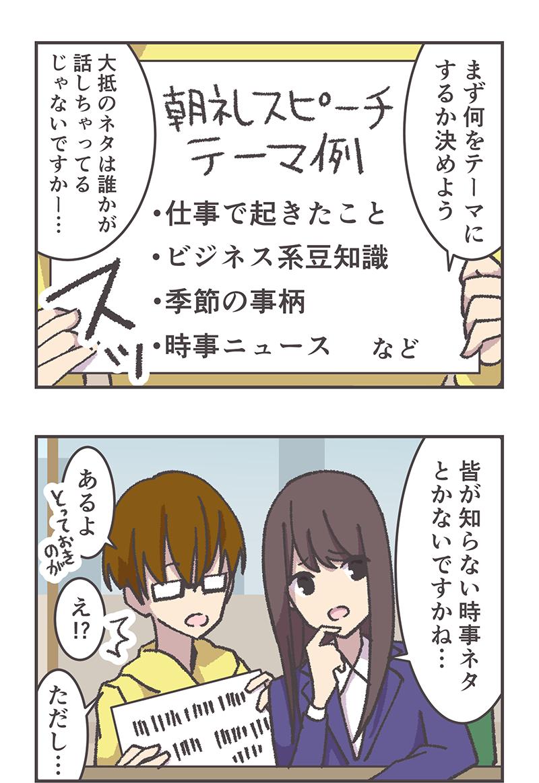 朝礼 スピーチ ネタ 仕事
