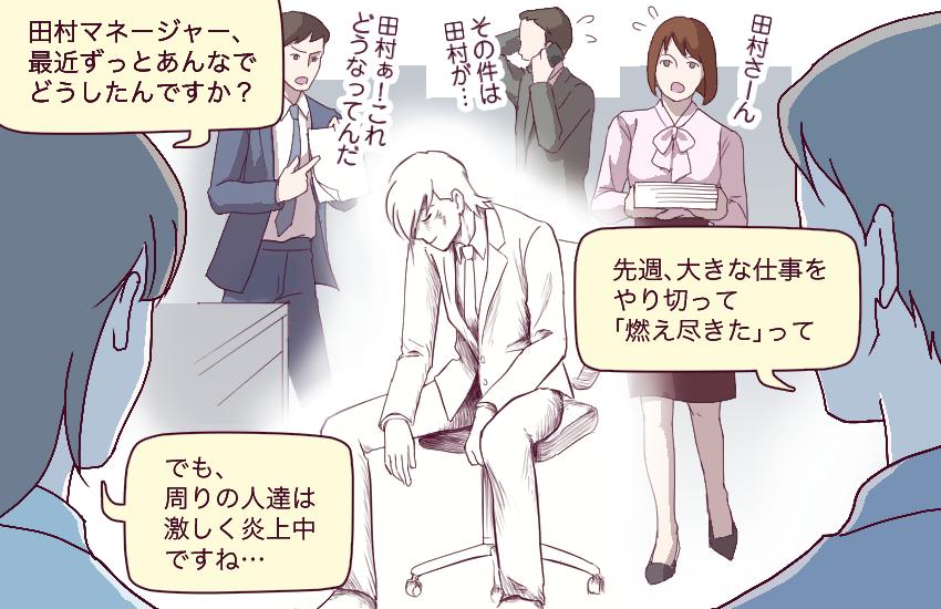 田村マネージャー、最近ずっとあんなですけど、どうしたんですか? 先週、大きな仕事をやり切って「燃え尽きた」って でも、周りの人たちは激しく炎上中ですね。