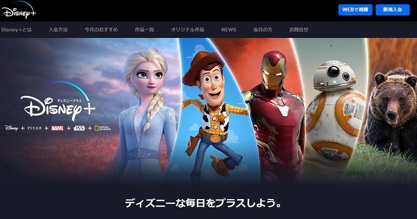 Disney+ (ディズニープラス)。ディズニー、ピクサー、スター・ウォーズ、マーベルなどの映画・動画が月額700円で見放題。