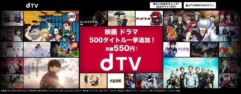 dTV。いつでも、どこでも31の専門チャンネルが見放題。
