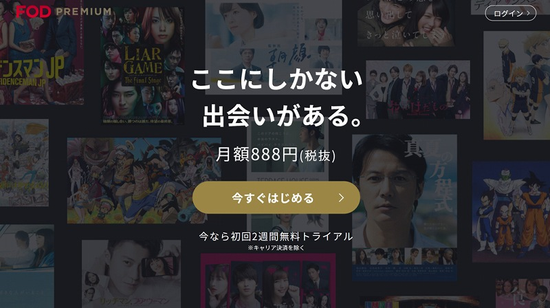FODプレミアム。ドラマ・バラエティ・アニメ・映画など対象の作品が見放題!