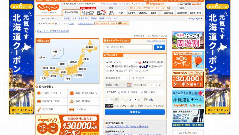 日本最大級の宿・ホテル予約サイト