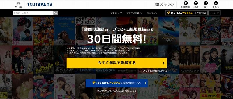 TSUTAYA TVまずは30日間無料お試し!