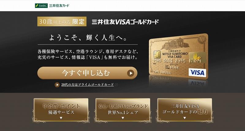三井住友VISAゴールドカード。ようこそ、輝く人生へ。