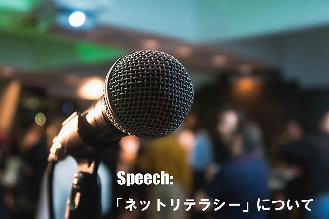 Speech:「ネットリテラシー」について