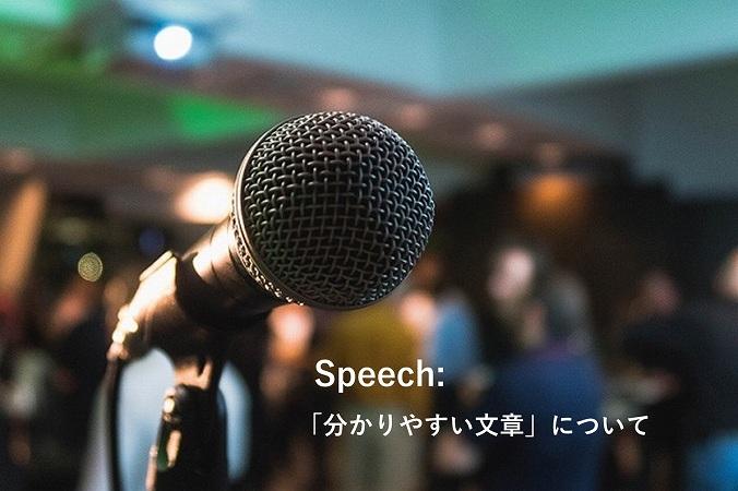 Speech:「分かりやすい文章」について