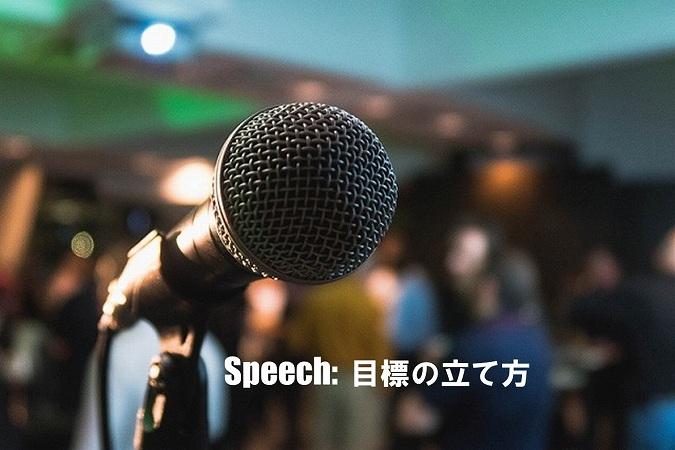 Speech:目標の立て方