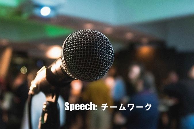 Speech:チームワーク