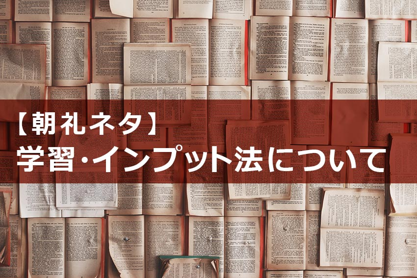 朝礼ネタ:学習方法について