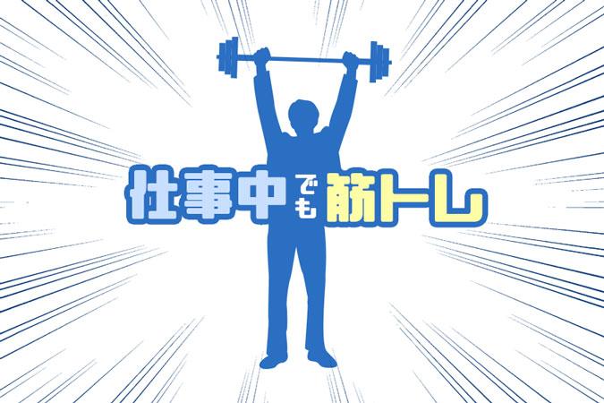 【朝礼ネタ】仕事中でもできる運動・ストレッチ・筋トレについて