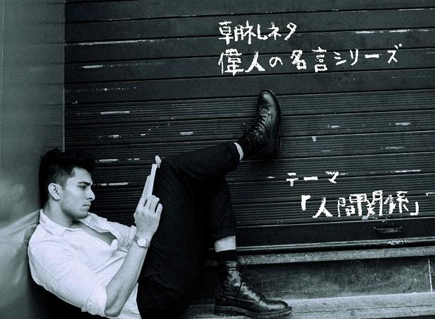 朝礼ネタ 偉人の名言シリーズテーマ 「人間関係」