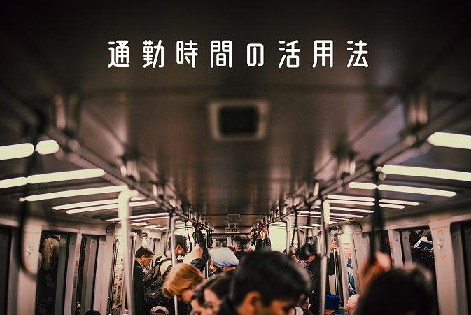 通勤時間の活用法
