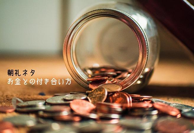 朝礼ネタ お金との付き合い方
