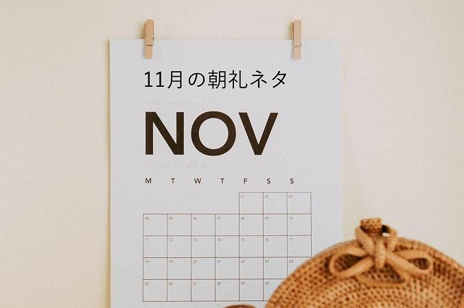 11月の朝礼ネタ