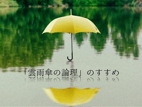 「雲雨傘の論理」のすすめ