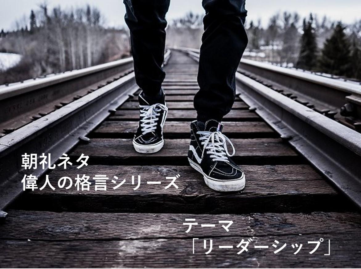 朝礼ネタ 偉人の格言シリーズテーマ 「リーダーシップ」