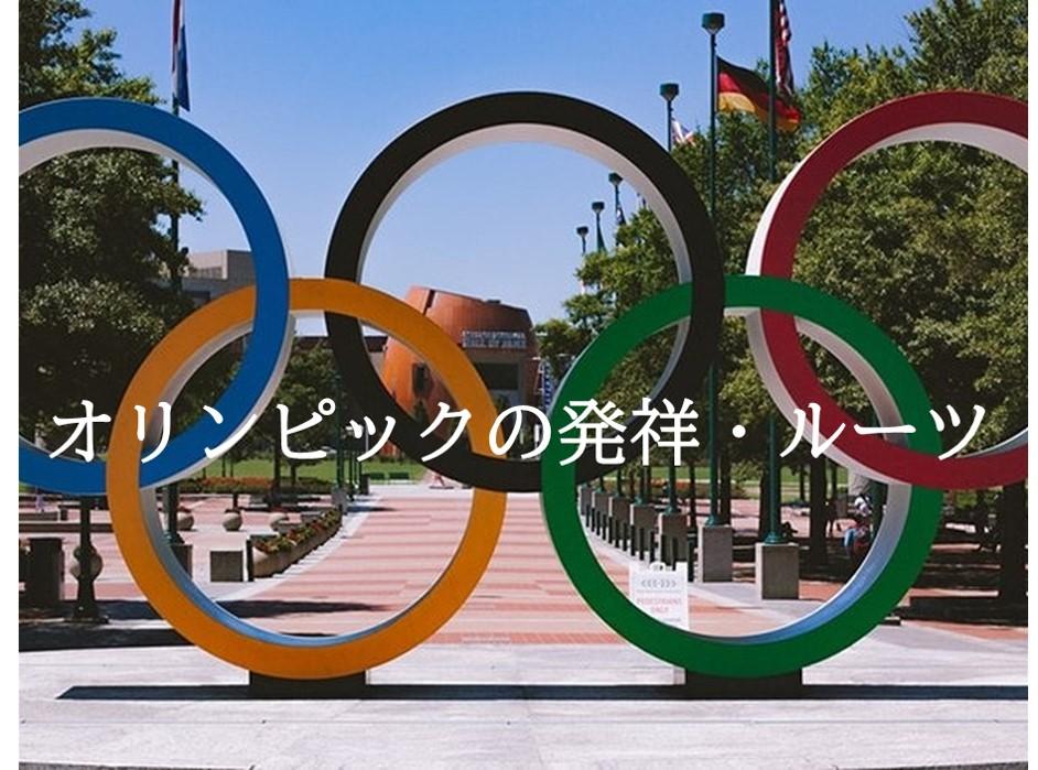 朝礼ネタ オリンピックに関する話