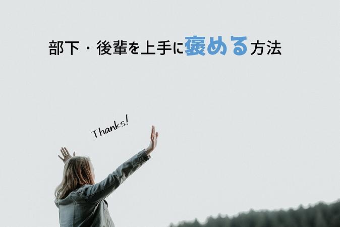 部下・後輩を上手に褒める方法Thanks!