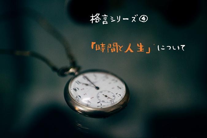 格言シリーズ④「時間と人生」について