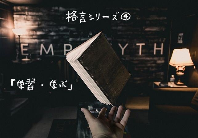 格言シリーズ④「学習・学ぶ」