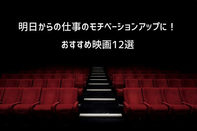 明日からの仕事のモチベーションアップに!おすすめ映画12選