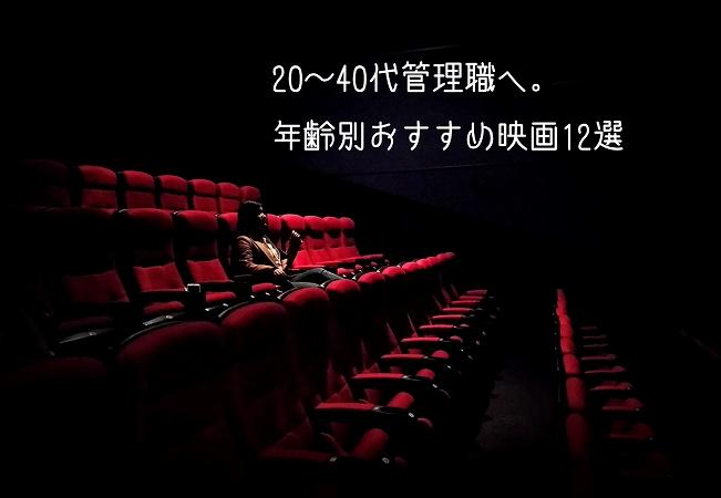 20~40代管理職へ。年齢別おすすめ映画12選