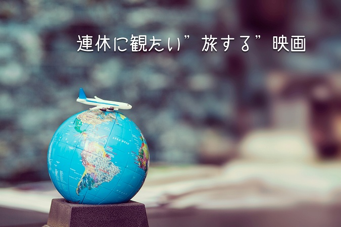 """連休に観たい""""旅する""""映画"""