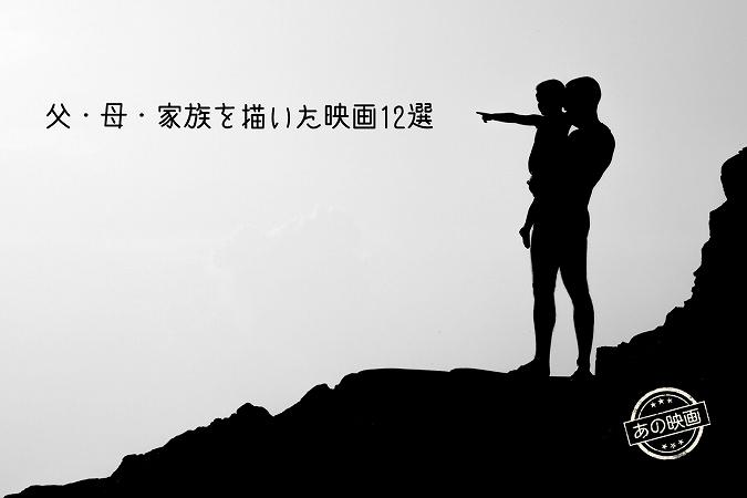 父・母・家族を描いた映画12選