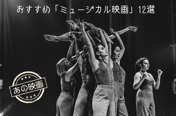 「歌って踊る」おすすめミュージカル映画12選