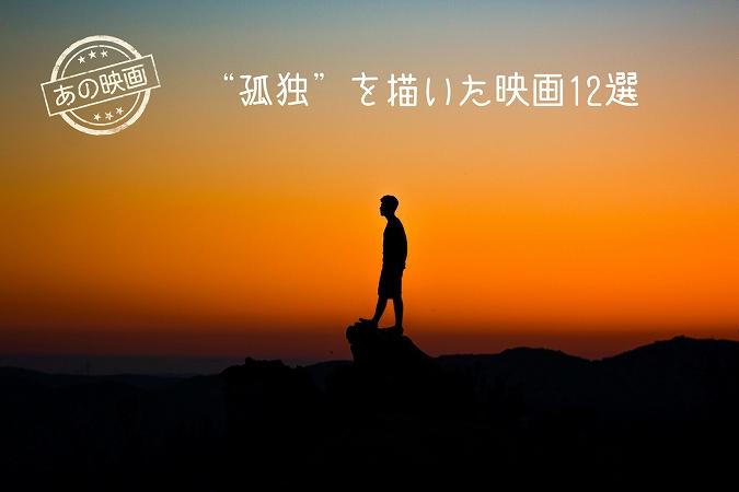 孤独を描いた映画12選