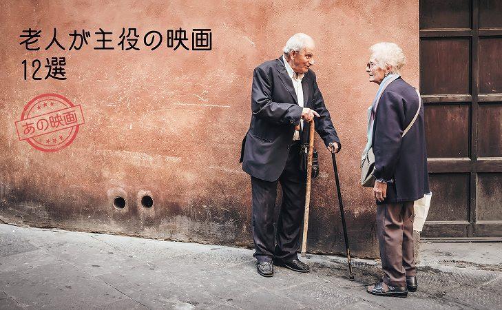 老人が主役の映画12選