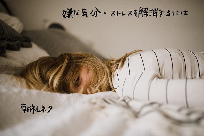 朝礼ネタ:嫌な気分・ストレスを解消するには