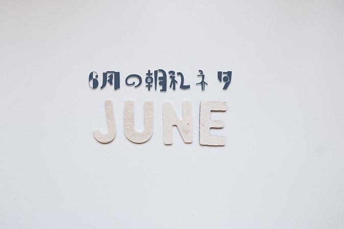 6月の朝礼ネタ