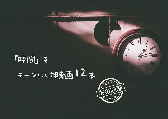 「時間」をテーマにした映画12本