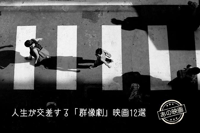 人生が交差する「群像劇」映画12選