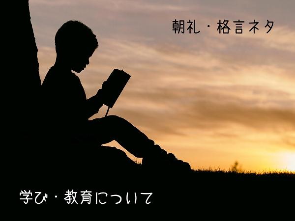 朝礼・格言ネタ学び・教育について