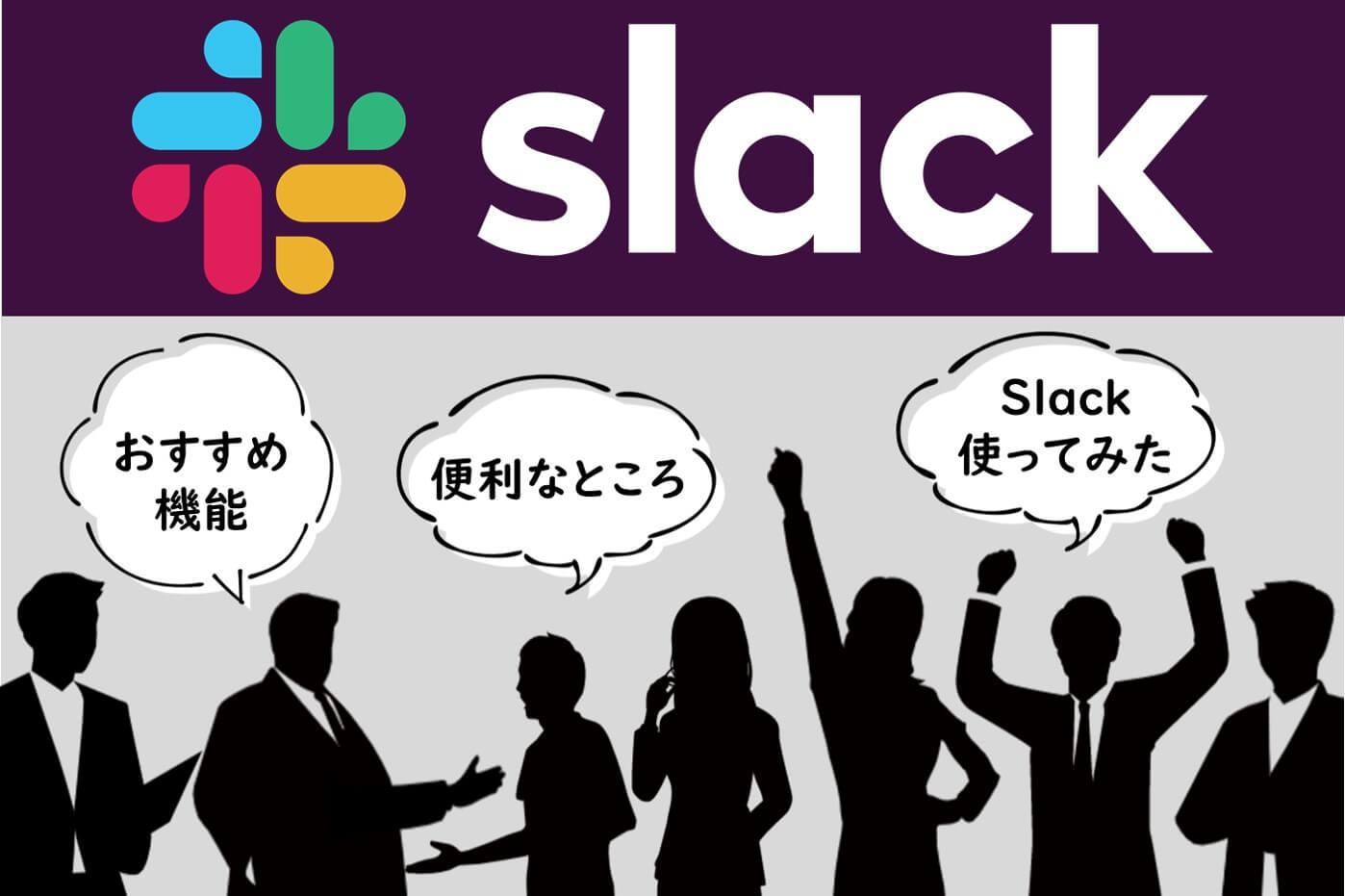 チャットツール「Slack」。使ってみてわかった便利なところやおすすめな機能!