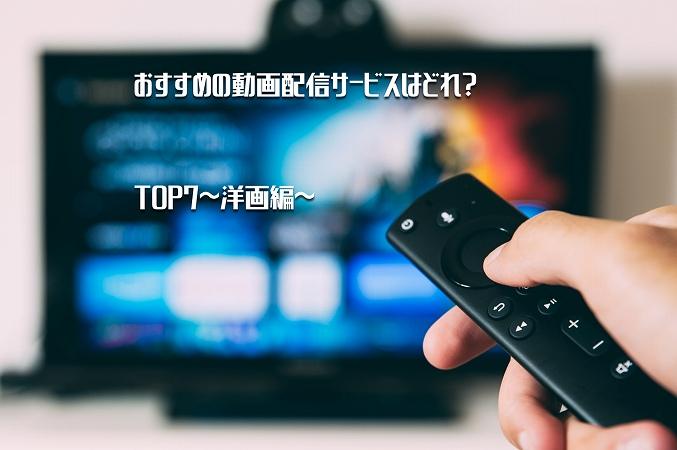 おすすめの動画配信サービスはどれ?TOP7~洋画編~