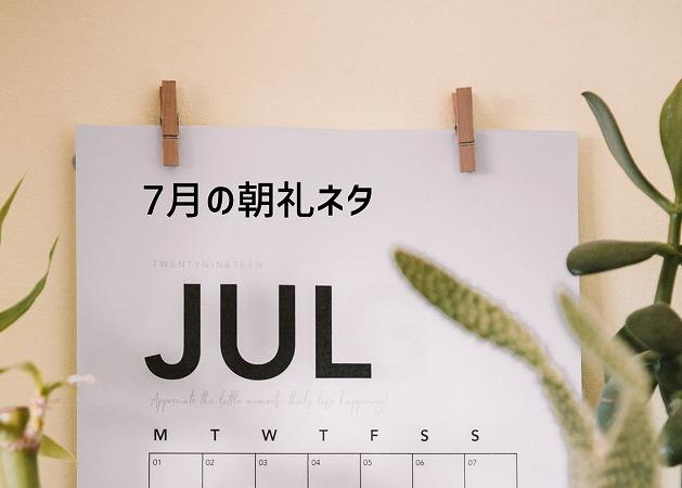 7月の朝礼ネタ