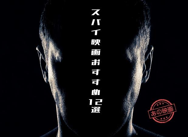 スパイ映画おすすめ12選