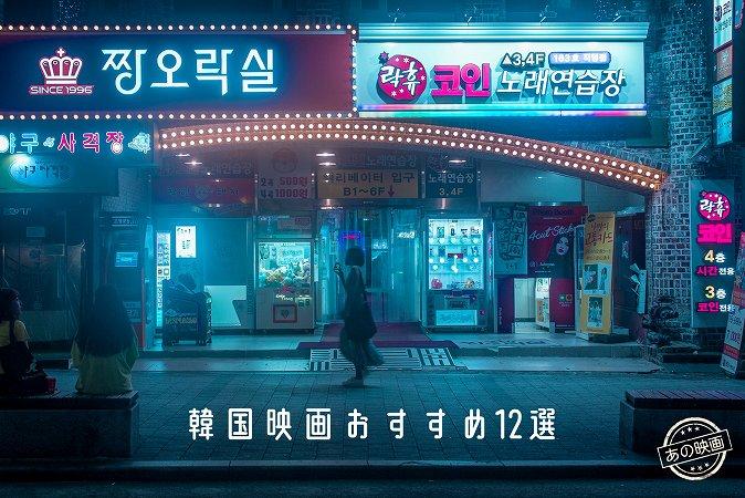 韓国映画おすすめ12選