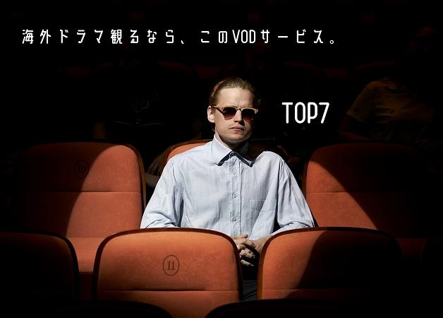 海外ドラマ観るなら、このVODサービス。TOP7