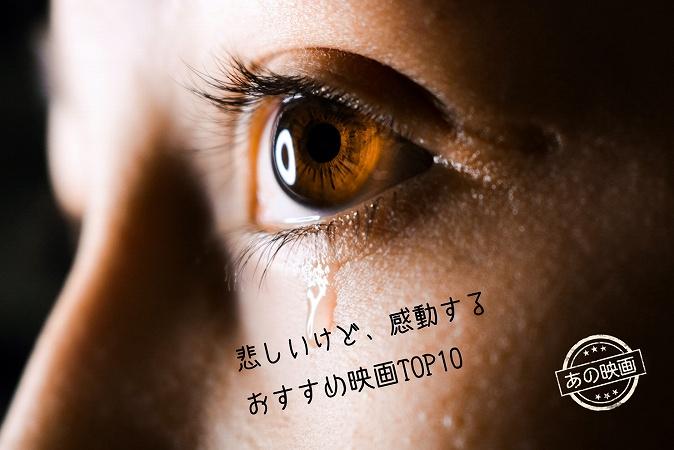 悲しいけど、感動するおすすめ映画TOP10