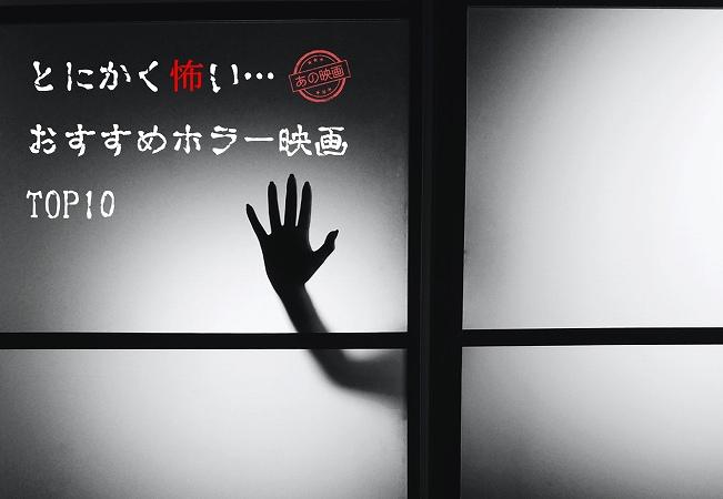 とにかく怖い……おすすめホラー映画TOP10