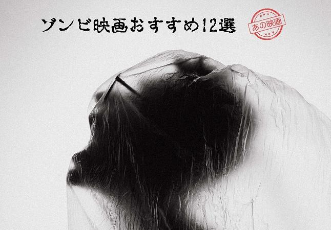 ゾンビ映画おすすめ12選