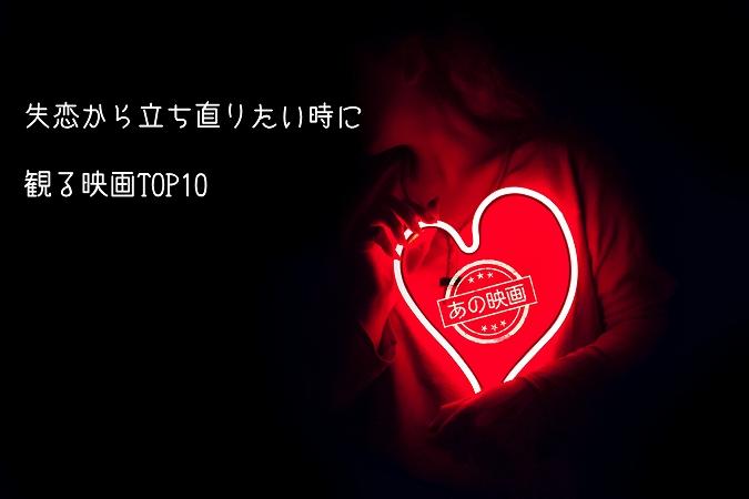 失恋から立ち直りたい時に観る映画 TOP10