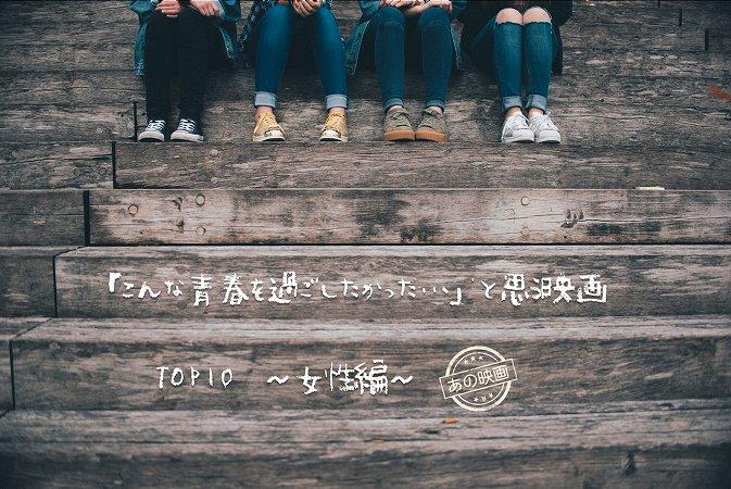 「こんな青春を過ごしたかった…」と思う映画TOP10 ~女性編~