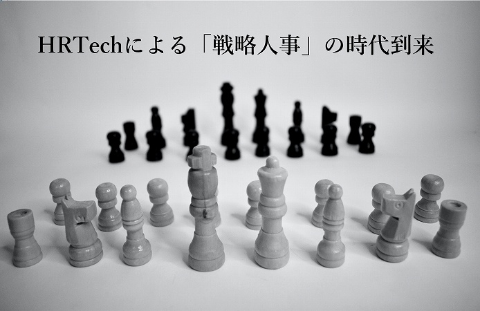 HRTechによる「戦略人事」の時代到来