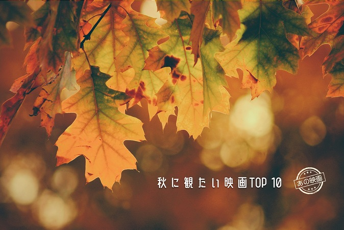 秋に観たい映画TOP10