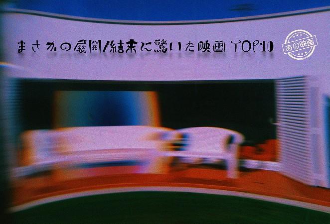 まさかの展開/結末に驚いた映画 TOP10